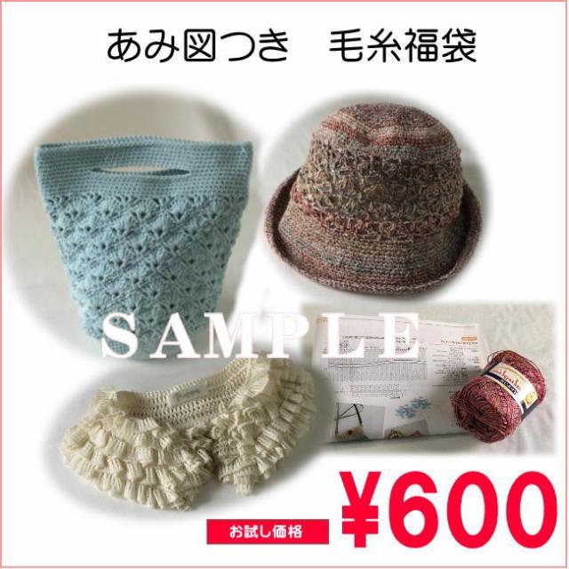 メーカー毛糸2玉で編める編み図つき毛糸福袋【手...