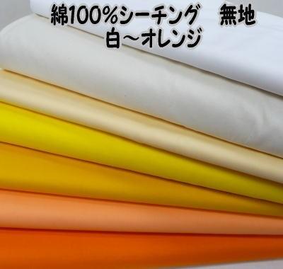 綿100% シーチング カラー 無地白〜オレン...