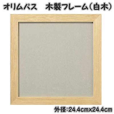 オリムパス 木製フレーム(白木)w-38【olympus/...