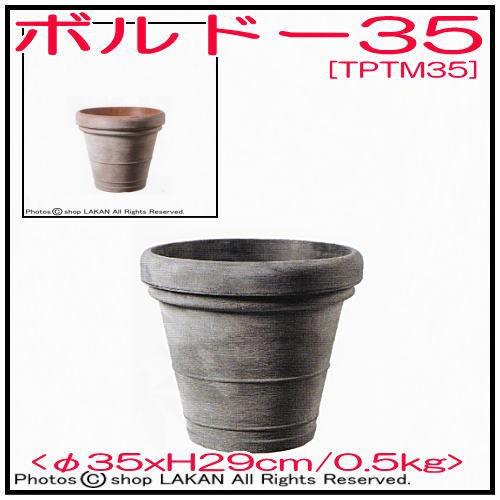 ボルドーφ35cm 大型ポリエチレン樹脂製人気植木...