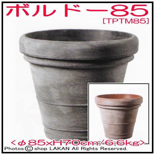 ボルドーφ85cm 大型ポリエチレン樹脂製人気植木...