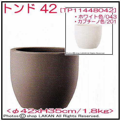 トンドφ42cm ポリエチレン樹脂製大型植木鉢 / テ...