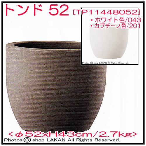 トンドφ52cm ポリエチレン樹脂製大型植木鉢 / テ...