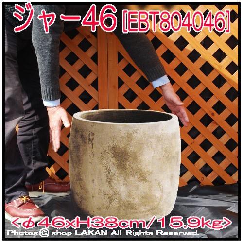 ルーガアンティコ-ジャーφ46cm テラコッタ製植木...