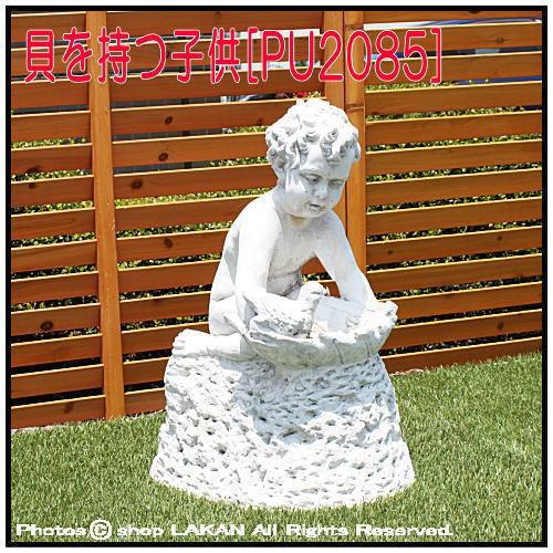 貝を持つ子供H55cm イタリア製庭園用 石造人物オ...