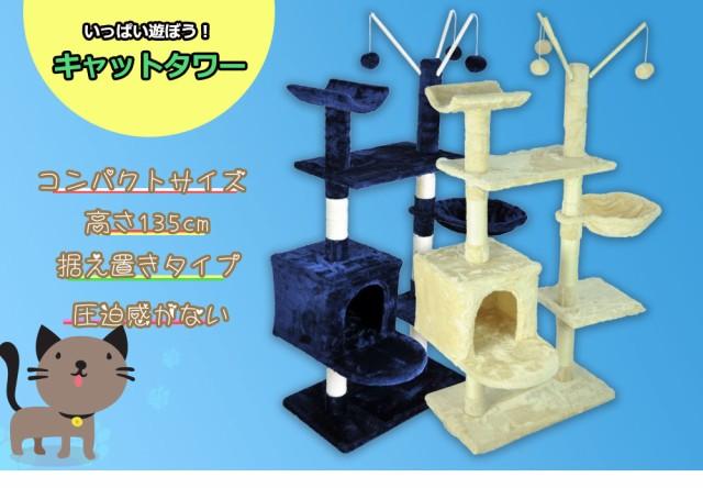 キャットタワー 猫タワー 据え置き 省スペース ミ...