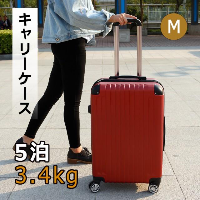 スーツケース キャリーバッグ 傷強い 超軽量 Mサ...