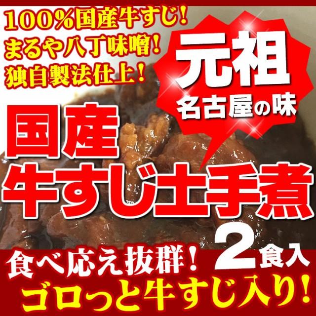 全国送料無料 100%国産牛すじ&まるや八丁味噌...