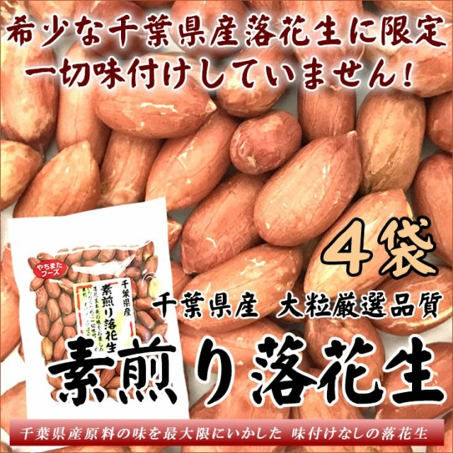 平成最後の新豆 30年度産 ポイント消化 素煎り落...
