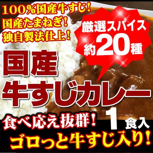 7万食突破記念 超赤字特価 牛すじカレー1パック...