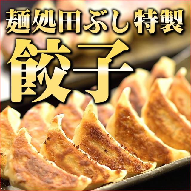 特集 麺処 田ぶし 特製餃子 40個入り 同一配送...
