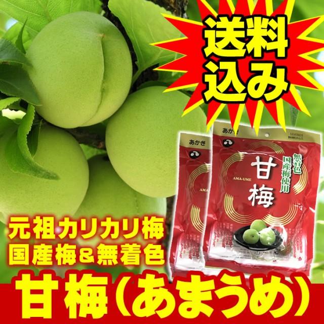甘梅 120g×1袋 元祖カリカリ梅 無着色 大粒国産...