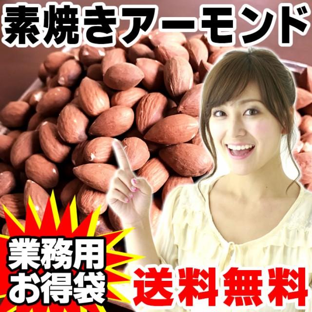 アーモンド 素焼き 500g 送料無料 業務用 無添加 ...