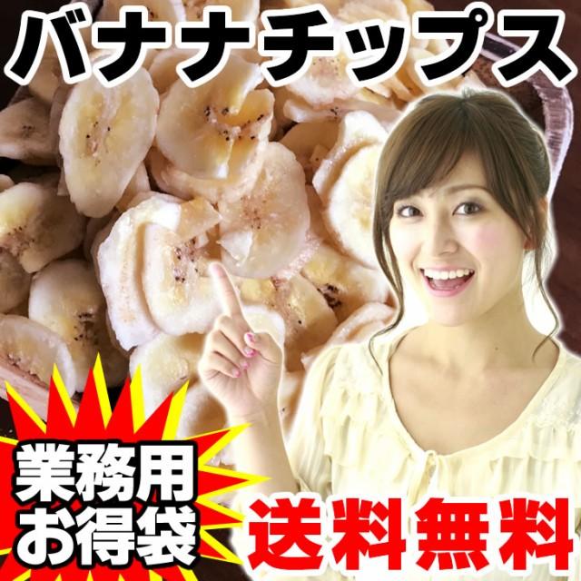 バナナチップス 400g 割れあり 腹持ち良い たんぱ...