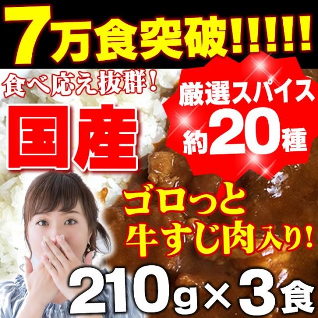 70,000食突破記念 超赤字特価 牛すじカレー3パッ...