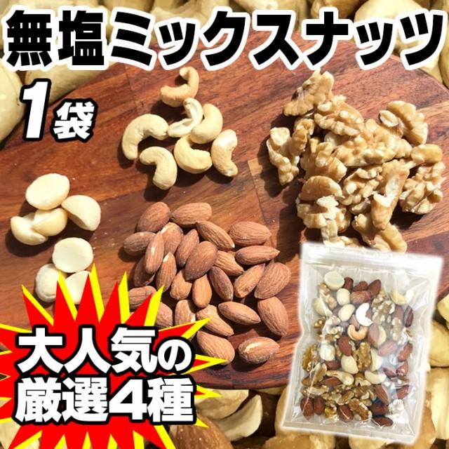 ポイント消化 ミックスナッツ 80g  送料無料 無塩...