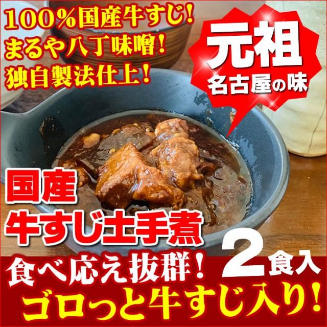 土手煮 150g 2袋 100%国産牛すじ まるや八丁味噌...