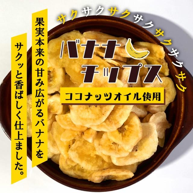 バナナチップス 400g 割れあり 腹持ちが良い たん...