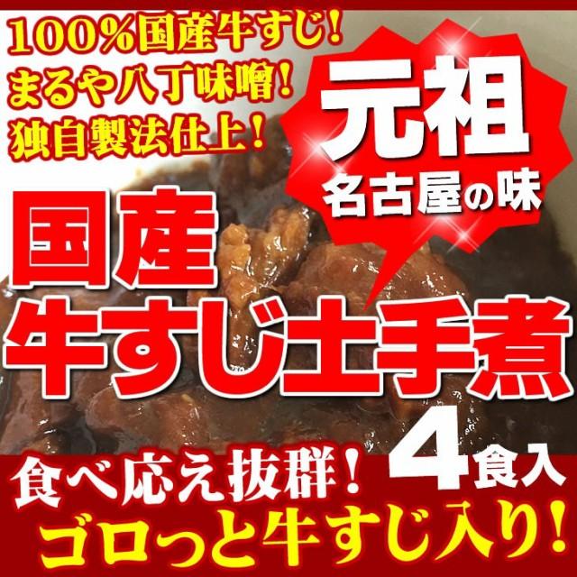 特集 牛すじ土手煮 150g 4パック入り 100%国...