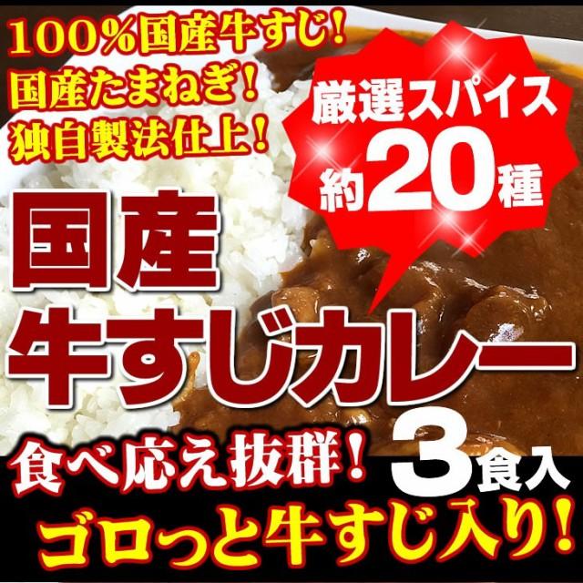 7万食突破記念 超赤字特価 牛すじカレー3パック...