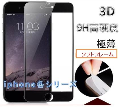 今月限定/送料無料[iphone7/8専用 4.7インチ]【全...