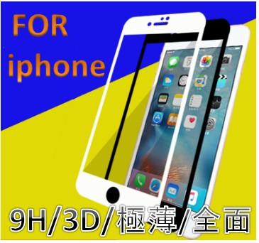 複数購入限定[iphone SE2専用/4.7インチ]【全面保...