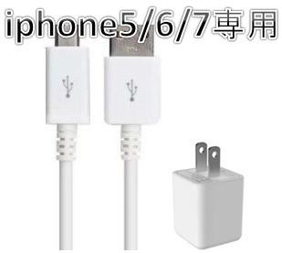 送料無料【 iphone 5/6/7 USBケーブル+コンセント...