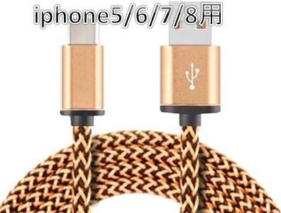 [アルミ合金/ナイロン/急速/gold限定]iphone5s ip...