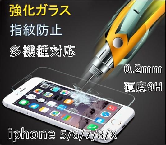 お試し/送料無料【iphone7/8専用 4.7インチ】【ip...