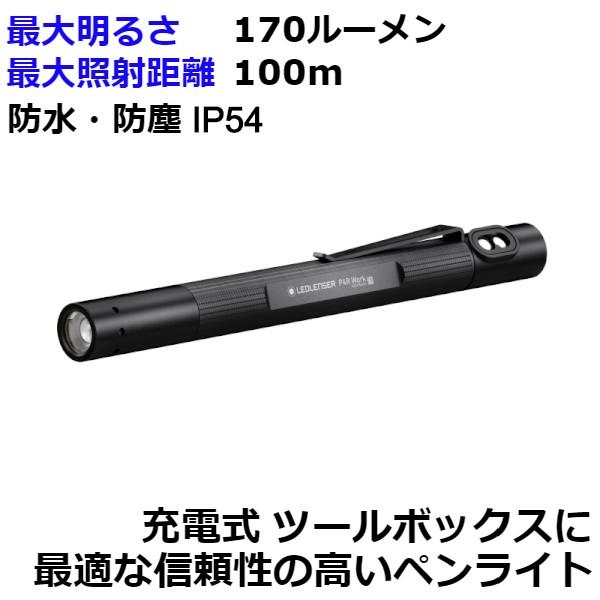 レッドレンザー LEDライト 懐中電灯 充電式 防水 P4R Work 502184