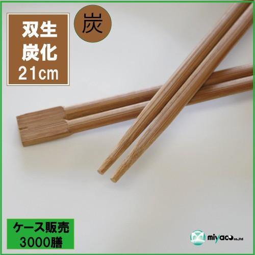 竹箸 炭化双生8寸(21cm) 3000膳