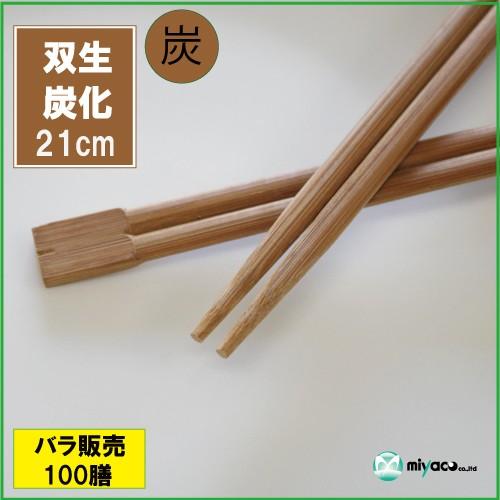 ★竹箸 炭化双生8寸(21cm) 100膳