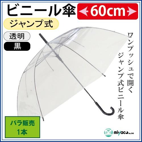 ★ビニール傘ジャンプ式(透明) 親骨60cm(黒) ...