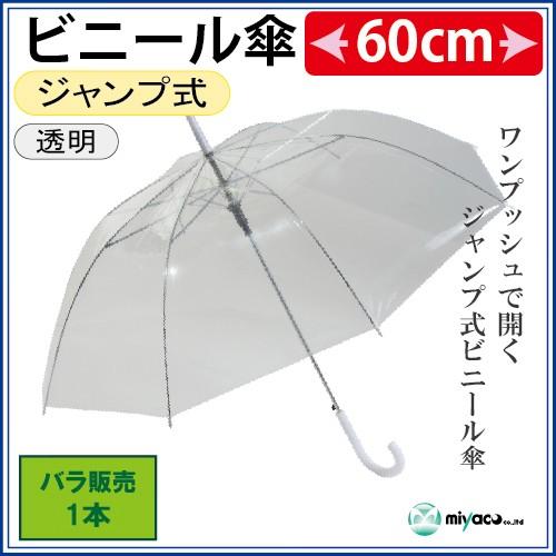★ビニール傘 ジャンプ式(透明)親骨60cm 1本