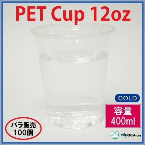 ★プラカップ D92-12オンス【PET】100個_業務用_...