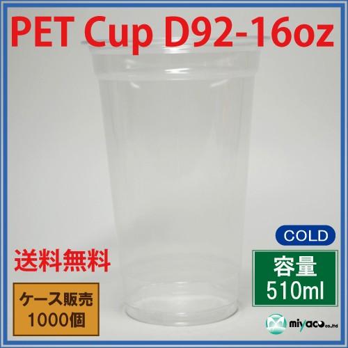 【送料無料】プラカップ D92-16オンス【PET】1000...