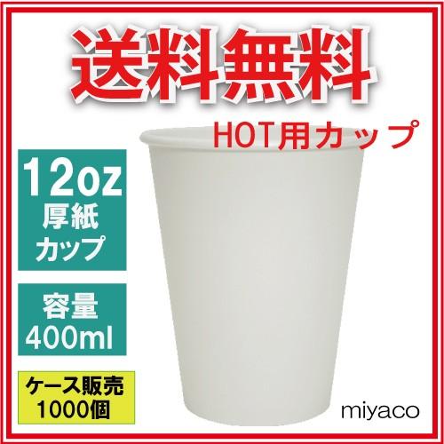 厚紙コップ12オンス(ホワイト) 1000個_業務用_...