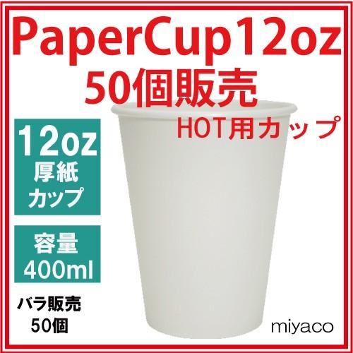 ★厚紙コップ12オンス(ホワイト) 50個_業務用_...