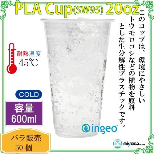 ★SW95 PLAカップ20オンス(透明) 50個_業務用