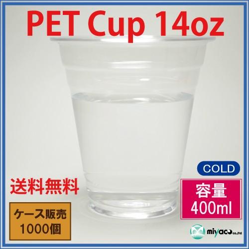 【送料無料】プラカップ D98-14オンス【PET】1000...