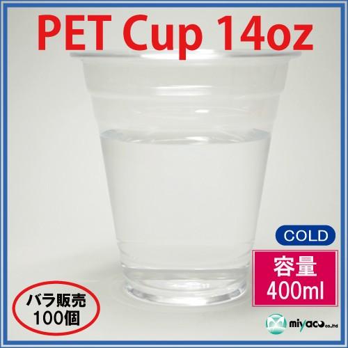 ★プラカップ D98-14オンス【PET】100個_業務用_...