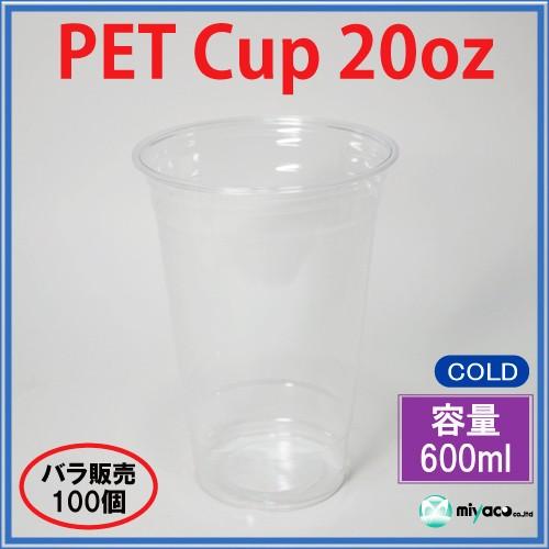 ★プラカップD98-20オンス【PET】50個_業務用_プ...