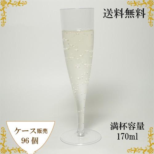 【送料無料】EC-26C シャンパンカップ(プラスチ...