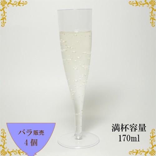 ★EC-26C シャンパンカップ(プラスチック) 4個_...
