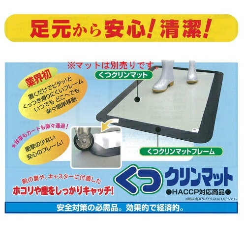【送料無料】くつクリーンマットフレーム600×900...