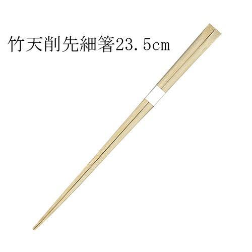★竹箸 高級極細天削 白帯巻(23.5cm) 15膳