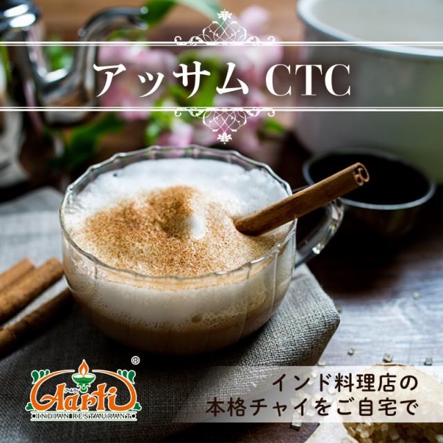 アッサムCTC 1kg / 1000g ★お買い得!【業務...