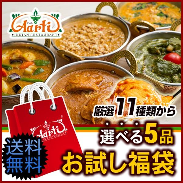 カレー【送料無料】超本気の『お試し福袋』カレー...