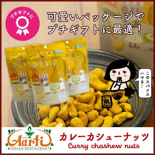 【今だけ+1個増量!】カレーカシューナッツ 80g...