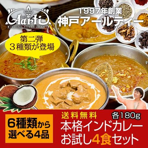 カレー 神戸アールティー インドカレー選べる4食...